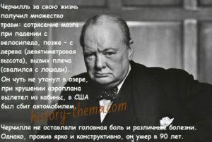 Сколько прожил Черчилль