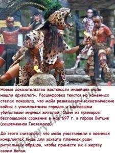 жестокость индейцев майя