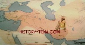 дарий первый и греко-персидские войны