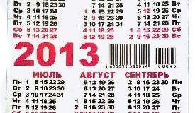 первые календари на руси