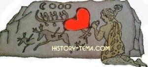 сексуальные отношения людей в прошлом