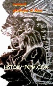 Как тотносились к нищим бродягам в Средние века