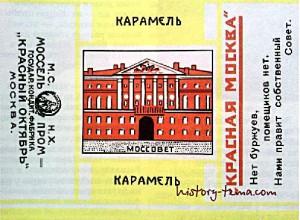 карамель в СССР