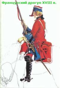 как выглядели французские солдаты в 18 веке