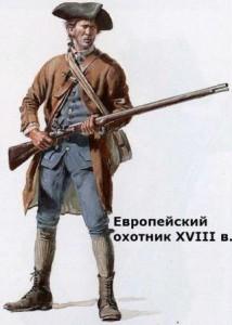 как выглядели охотники в Европе в старину