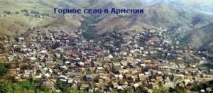 как живут на юге кавказа