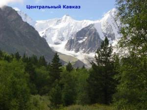где на кавказе самые высокие горы