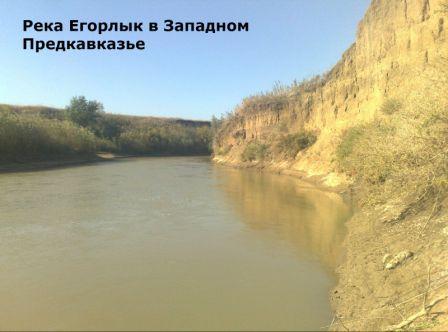какие реки есть в кавказских степях
