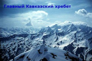 где находится главный кавказский хребет