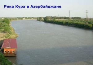 какая река самая большая на кавказе