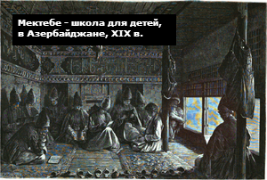 где на кавказе в старину была распространена образованность