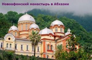 какие народы кавказа исповедуют христианство