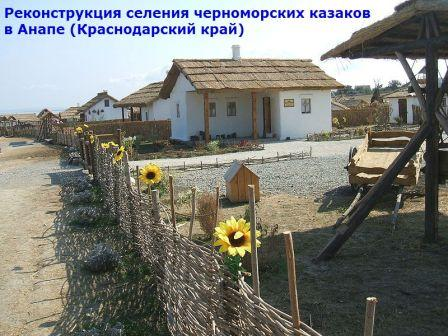 реконструкция традиционного селения черноморских казаков в Анапе (Краснодарский край)