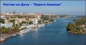 какой города самый большой на северном кавказе