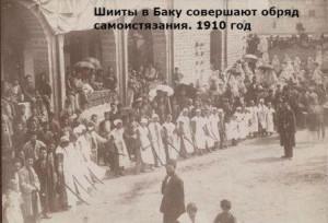 Шииты в Азербайджане совершают обряд самоистязания
