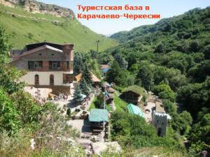 Турбаза в Карачаево-Черкесии