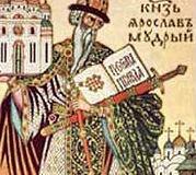 кто такой Ярослав Мудрый