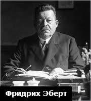 Кто был первым президентом Германии и что такое Веймарская республика