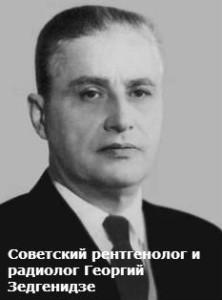 Какие известные деятели науки вышли из грузин