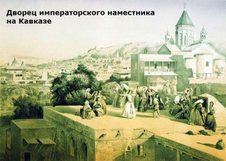 Где находился центр российского управления на Кавказе