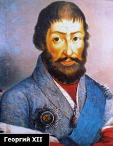 Какой царь присоединил Грузию к России
