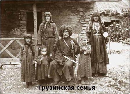 Как жили грузины в старину