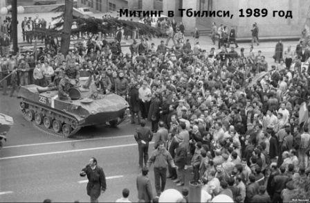 Как грузинский народ относился к Советской власти