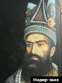 Когда Надир-шах воевал на Кавказе