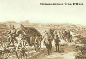 Когда немцы пришли в Грузию