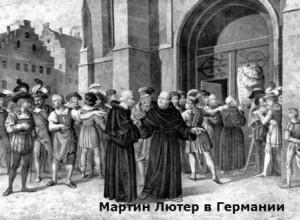 Как возник протестантизм