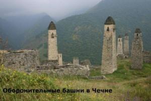 как выглядят чеченские башни
