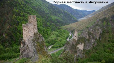 Как выглядят горные районы Кавказа