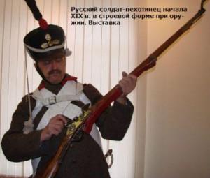 как одевались и вооружались русские солдаты в кавказскую войну