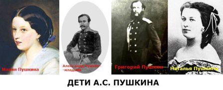 кто были дети пушкина