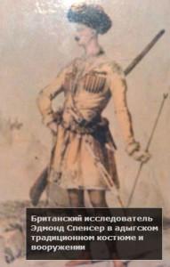 какие английские разведчики приезжали на кавказ