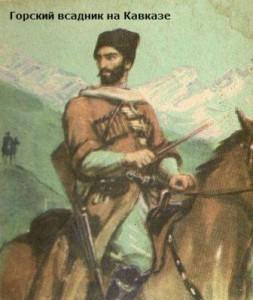 как выглядели и одевались кавказцы раньше
