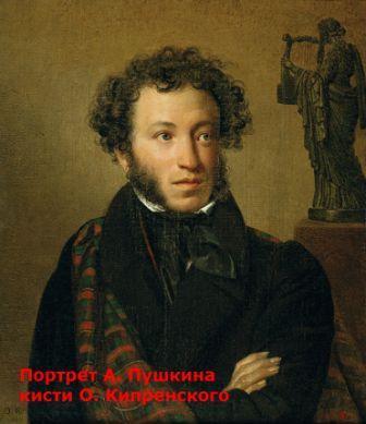 кто рисовал портреты пушкина