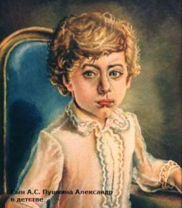скокльо детей было у пушкина и как звали детей пушкина