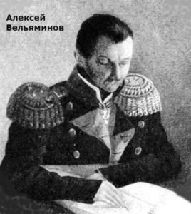 как воевал генерал вельяминов