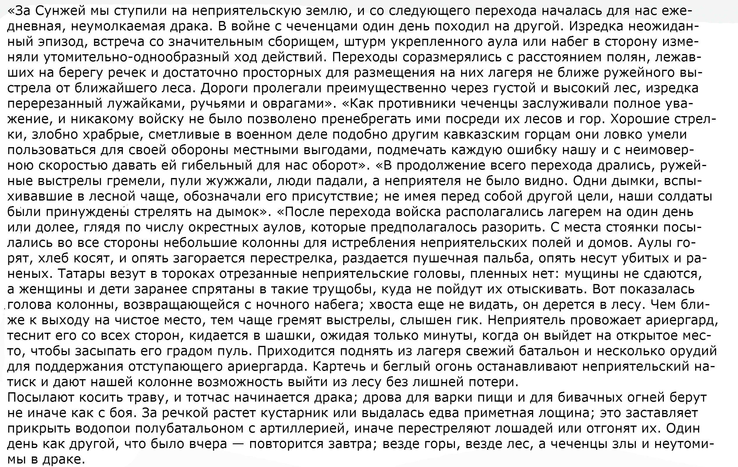 Исторические свидетельства о Кавказской войне