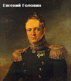 кто командовал русскими войсками в кавказскую войну