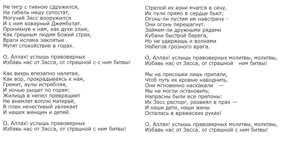 адыги о кавказской войне