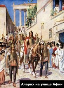 как германцы победили рим