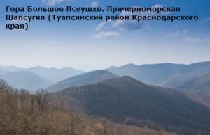 как шла война с горцами на черноморском побережье кавказа