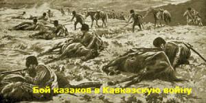как воевали русские на кавказе