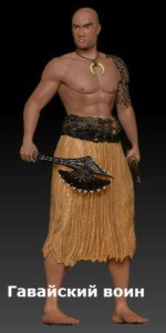 как выглядели гавайские воины