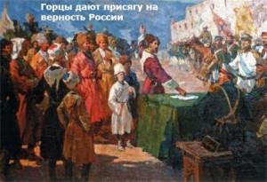 почему кавказ не хотел в россию