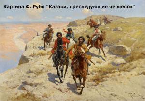 как россия завоевывала кавказ