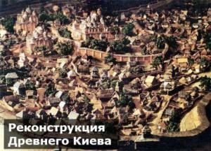 как выглядел древний киев