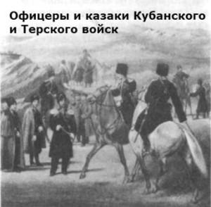 как шла кавказская война